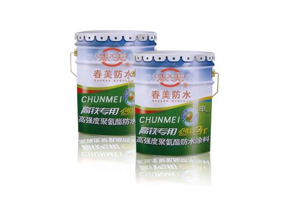高铁专用高强度聚氨酯防水涂料
